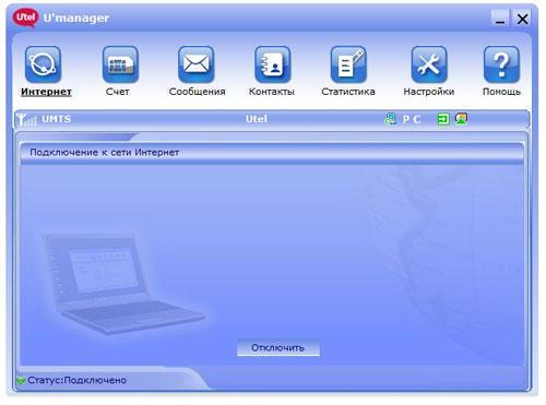 Управління сервісом  «ОГО! Мобільний» за допомогою програми U'manager