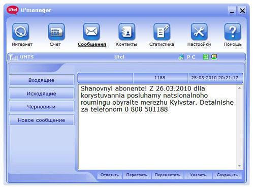 Управління сервісом  «ОГО! Мобільний» за допомогою програми U'manager (Повідомлення)
