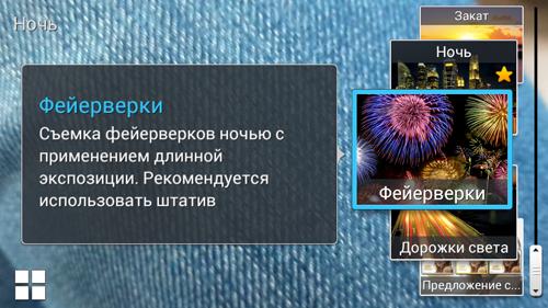 Меню Смарт Samsung Galaxy S4 Zoom