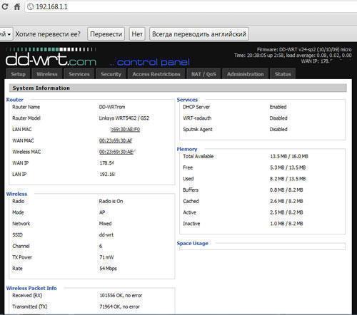 Внешний вид (Web-интерфейс) страницы настроек маршрутизатора