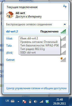 Меню подключения к беспроводной Wi-Fi сети в Windows 7