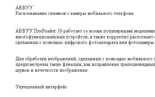 Результат распознавания документа