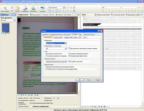 Процесс изменения настроек в ABBYY FineReader 10 Professional Edition