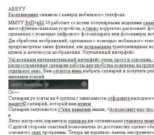 Распознанный текст в редакторе Word