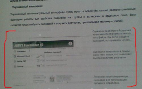 блоки текста помельче (отмечены на скриншоте красным) программа распознала плохо