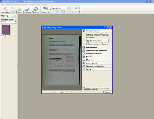 Процесс редактирования документа