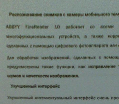Фотография документа, полученная при искусственном освещении