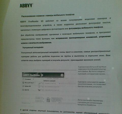 Документ, сфотографированный в VGA-разрешении