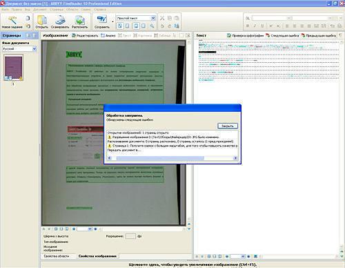 Скачать программу сканировать в word