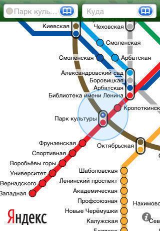 Описание: Мобильное Яндекс.Метро - приложение, которое помогает планировать поездки в метрополитене.