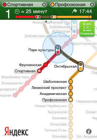 В приложении доступны схемы метрополитена Москвы, Санкт-Петербурга, Киева, Харькова и Минска.  Яндекс.Метро: теперь и...