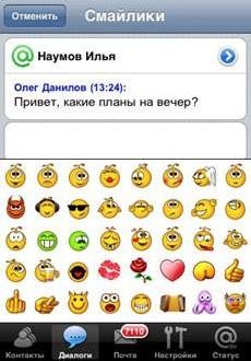 «Mail.Ru Агент»  для iPhone