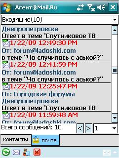 Скачать mail ru агент русский маил агент