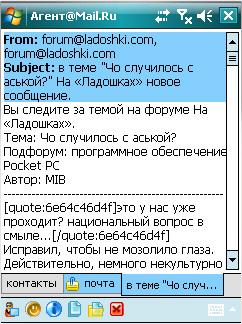 Слова mail ru mail ru агент мессенджер
