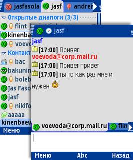 Мобільний Mail Ru Агент» дозволяє спілкуватися зі знайомими